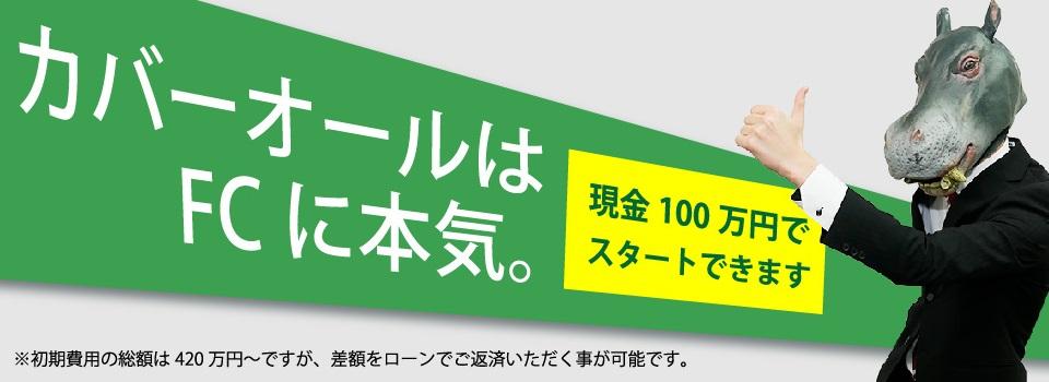 自己資金100万円で独立が可能です。