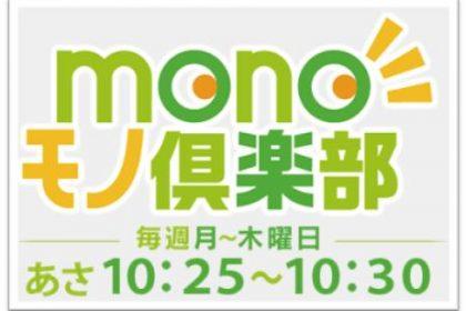monoモノ倶楽部 ロゴ